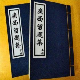 广西留题集 名胜地理留题 万山图 上下册 古籍线装书复制件