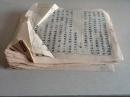 未刊佚名手稿:汽笛长鸣(16开442页 复写件)