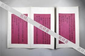 湖南醴陵胡德辰(太和县知县)信札一通三页全