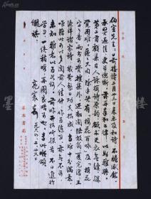 著名美术与儿童教育家、编辑出版家 宗亮寰 1964年致宗伯宣 毛笔信札一通一页