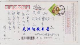 戏剧家胡可致王莘明信片