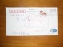 文化名人书写的明信片、贺年卡:中国作家协会会员张黎明