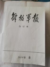 解放军报合订本2019年8月份
