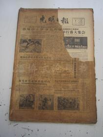 老报纸:光明日报1960年9月合订本(1-30日全)【编号47】