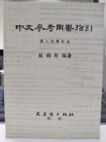 中华民国72年《中文参考用书指引》第二次增订本