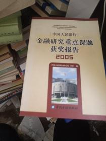 中国人民银行金融研究重点课题获奖报告2005