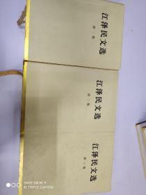 江泽民文选精装全三卷