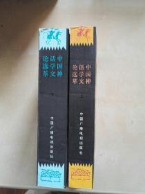 中国神话学文论选萃(上下)《编号B16》