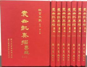 袁世凯奏折专集(袁世凯奏摺专辑) ,全8册