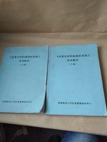 飞机复合材料修理标准施工培训教材(上下册)