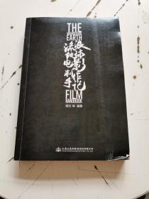 流浪地球:电影制作手记