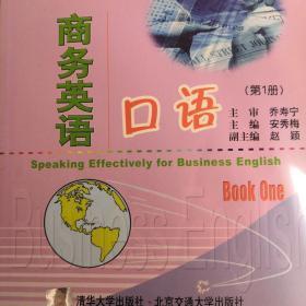 21世纪高职高专规划教材·商务英语系列:商务英语口语1