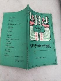 山海经丛书之四 海宁潮传说