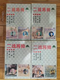 二战将帅(一二三四)16册全