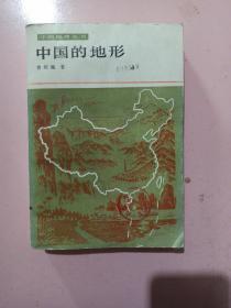 中国的地形:中国地理丛书  馆藏书 一版一印