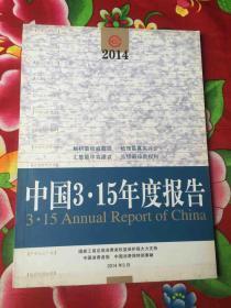中国3.15年度报告