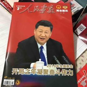 人民画报2018两会图讯增刊