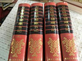 万卷精华楼藏书记  32开精装 全四册,1992年一版一印