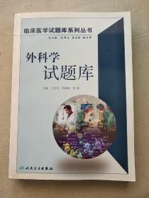 外科学试题库 〔临床医学试题库系列丛书〕缺光盘