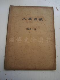 老报纸:人民日报1962年5月合订本(1-31日缺第2日)【编号56】