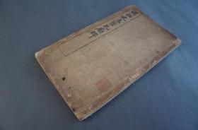《明拓史晨飨孔庙碑》 有正书局  民国八年(1917)