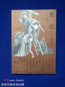 死论(基督教学术研究文库)