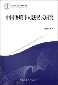 中国语境下司法仪式研究