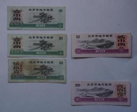 1974年~1988年北京市地方粮票5种合售