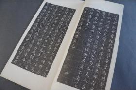 《林则徐书陈玉方先生传》 大正十三年  晚翠轩  1924年