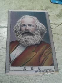 马克思 彩色织锦片杭州都锦生厂