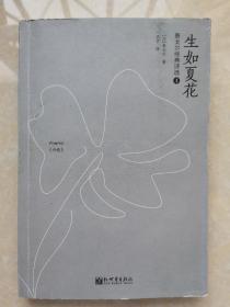 生如夏花 : 泰戈尔经典诗选 . 4