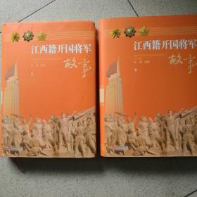 江西籍开国将军故事(精装上下厚册)