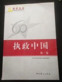 执政中国1-5(全5卷)5册合售-