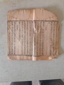 劝戒四录【卷五卷六,卷四不全,木板,清后期】