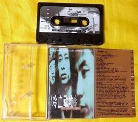 磁带                    谢天笑《冷血动物》2000(黑卡)