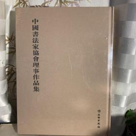 中国书法家协会理事作品集