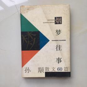 烟梦往事—孙颙散文60篇