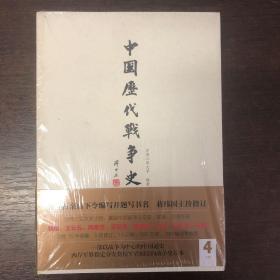 中国历代战争史(第4册):三国
