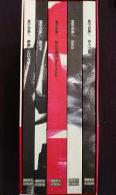 夏宇诗集,五册一套。