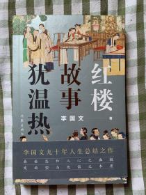 茅盾文学奖获得者,90高龄老人李国文签名➕钤印本《红楼故事犹温热》,1版本1印。