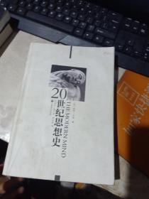 20世纪思想史  全一册