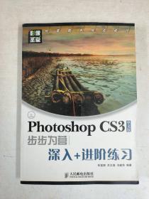影像圣堂:Photoshop CS3中文版步步为营深入+进阶练习(附光盘)