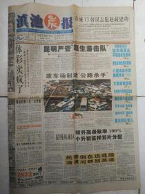 滇池晨报2001年7月21日,1-4版