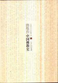 中国学术文化名著文库 蒋维乔中国佛教史