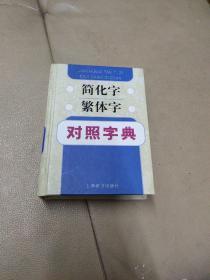 《简化字繁体字对照字典》有原购书者姓名