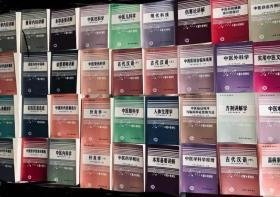 光明中医大学主编中医函授教材全套30种36本(吕炳奎校长组织
