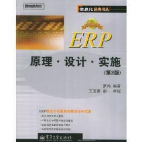 【有光盘】ERP原理、设计、实施(第3版)——信息化经典丛书 罗鸿 电子工业出版社 9787121010590【鑫文旧书店欢迎选购量大从优】