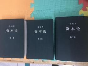 资本论(第一二三卷)2004年版精品珍藏