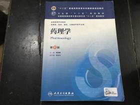 康复科学 第5版