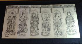 19933稀见,清末珂罗版西夏造像图,一套六张,人物栩栩如生,不怒自威,对于研究西夏黑水城文化有重要意义!